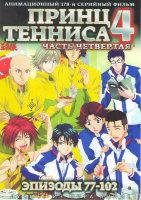 Принц тенниса 4 Часть (77-102 серии) (2 DVD)