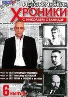 Исторические хроники с Николаем Сванидзе 6 Выпуск 16,17,18 Фильмы на DVD