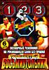 Всемирный чемпионат по рукопашным боям без правил. Знаменитый восьмиугольник 1,2,3 на DVD