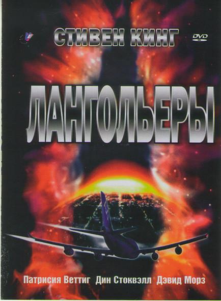 Лангольеры* на DVD