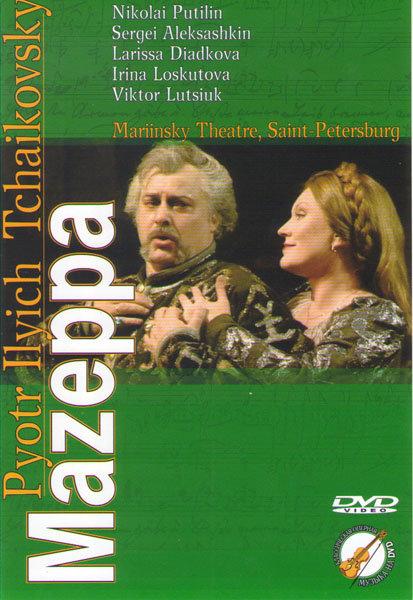 Mazeppa на DVD
