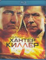 Хантер киллер (Blu-ray)
