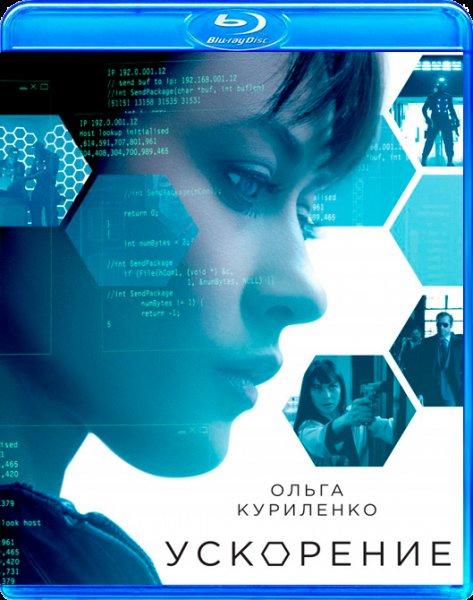 Ускорение (Blu-ray) на Blu-ray