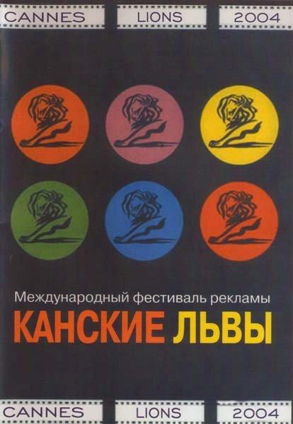 Канские львы (50-й международный фестиваль рекламы) (Без полиграфии!) на DVD