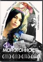 Монотонность на DVD