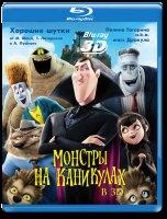 Монстры на каникулах 3D (Blu-ray 50GB)