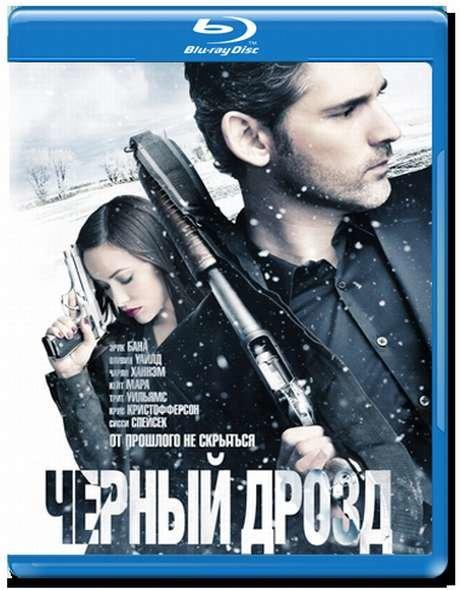 Черный дрозд 3D (Blu-ray)