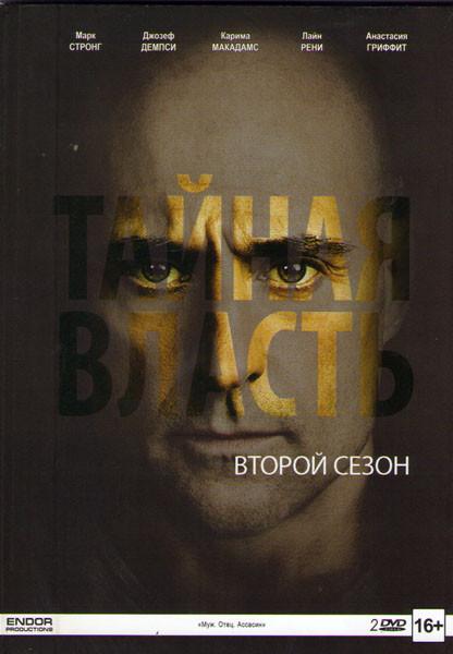 Тайная власть 2 Сезон (8 серий) (2 DVD) на DVD