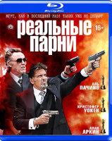 Реальные парни (Blu-ray)