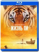 Жизнь Пи 3D+2D (Blu-ray 50GB)