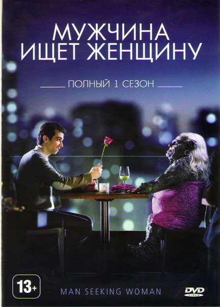 Мужчина ищет женщину 1 Сезон (10 серий) на DVD