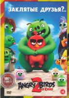 Angry Birds 2 в кино (Злые птички2 в кино)