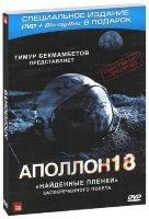 Аполлон 18 (DVD + Blu-ray)