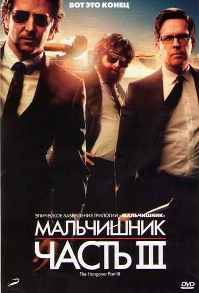 Мальчишник Часть III (Мальчишник 3) на DVD