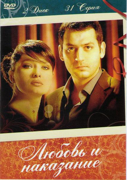 Любовь и наказание (Любовь и наказания) (32-62 серии)  на DVD