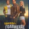 Однажды в Голливуде (Blu-ray)* на Blu-ray