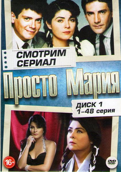 Просто Мария (143 серии) (3 DVD)