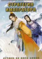 Стратегия императора (20 серий) (2 DVD)