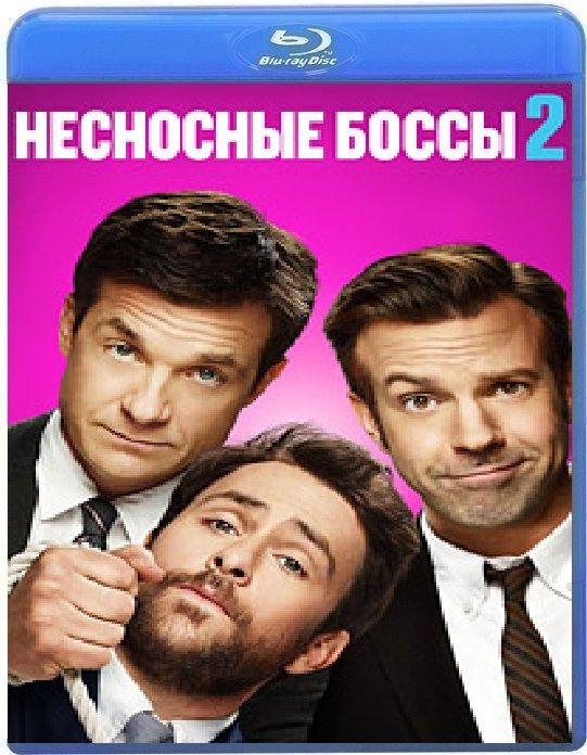 Несносные боссы 2 (Blu-ray) на Blu-ray
