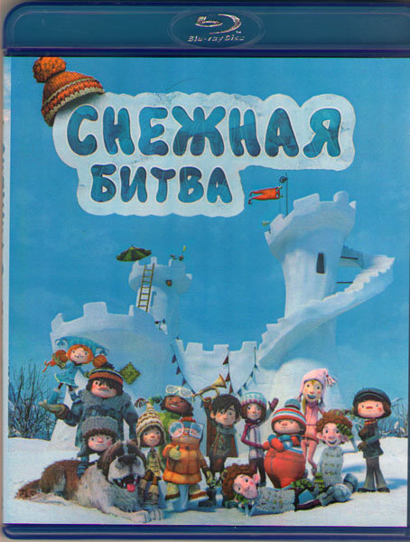 Снежная битва (Blu-ray) на Blu-ray
