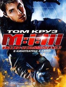 Миссия невыполнима 3 на DVD