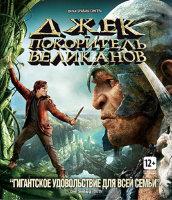 Джек покоритель великанов (Blu-ray)