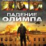Падение Олимпа (Blu-ray)