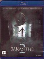 Заклятие 2 (Blu-ray)