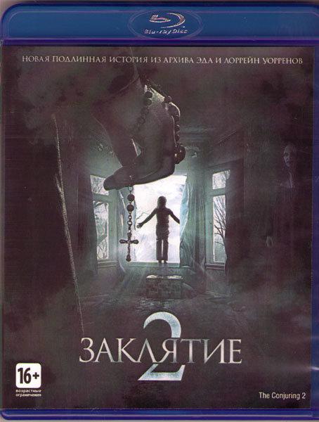 Заклятие 2 (Blu-ray) на Blu-ray