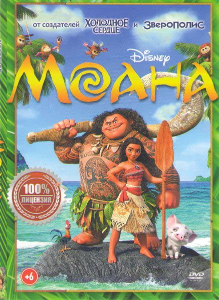 Моана* на DVD