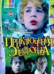 Приключения электроника  на DVD