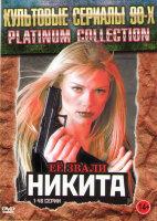 Её звали Никита 5 Сезонов (96 серий) (2 DVD)