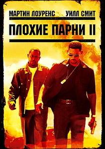 Плохие парни 2  на DVD