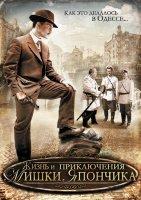 Однажды в Одессе (Жизнь и приключения Мишки Япончика) (12 серий)