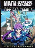 Маги Приключение Синдбада (13 серий) / Приказ свыше (10 серий) (2 DVD)
