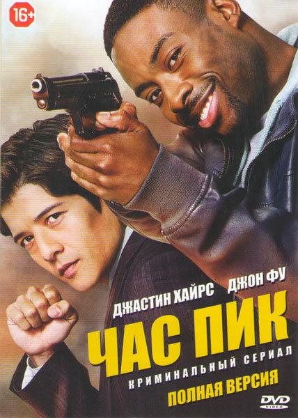 Час пик (13 серий) на DVD