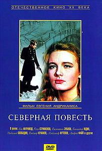 Северная повесть на DVD