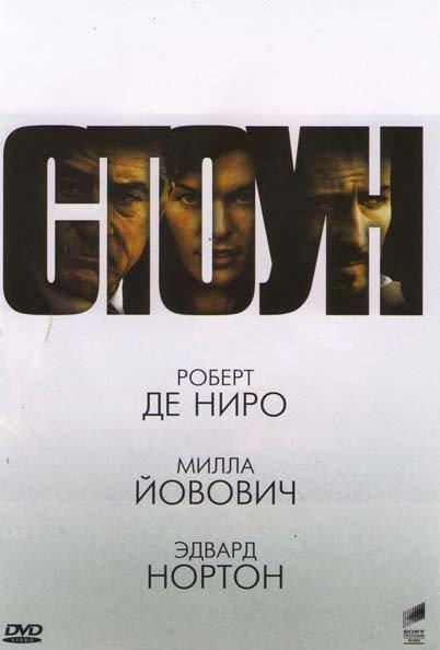 Стоун на DVD