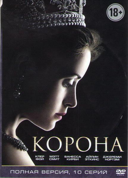 Корона (10 серий) (2 DVD)