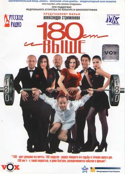 180 см и выше на DVD