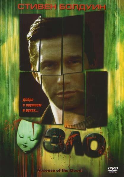 Зло  на DVD