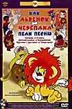 Как львенок и черепаха пели песню (Катерок / В порту / Камаринская / Танцы кукол / Как Львенок и Черепаха пели песню / Детский альбом / Картинки с выс на DVD
