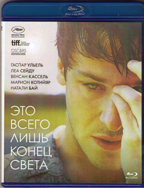 Это всего лишь конец света (Blu-ray)