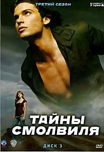 Тайны Смолвиля 3 Сезон на DVD