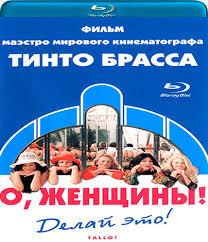 О женщины (Blu-ray) на Blu-ray