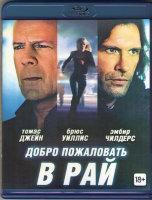 Добро пожаловать в рай (Порок) (Blu-ray)