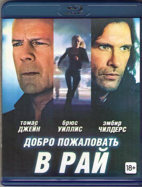 Добро пожаловать в рай (Порок) (Blu-ray)* на Blu-ray