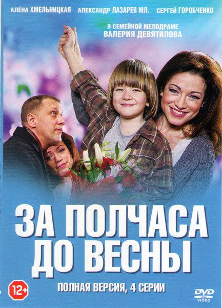 За полчаса до весны (4 серии) на DVD