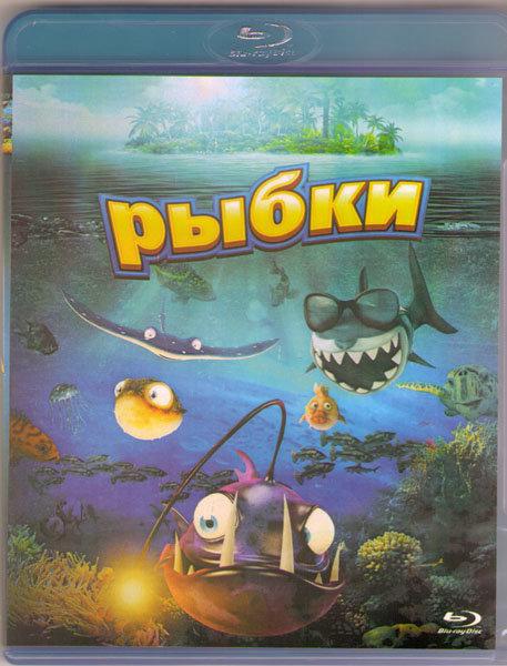 Рыбьи истории (Рыбки) (Blu-ray) на Blu-ray
