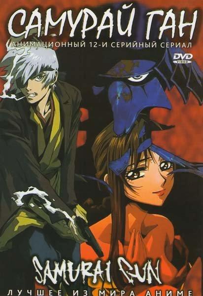Самурай Ган (12 серий) на DVD